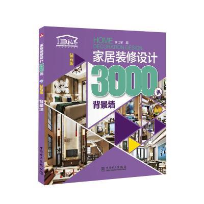 家居裝修設計3000例(鉆石版) 背景墻