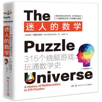【當當網 正版書籍】迷人的數學