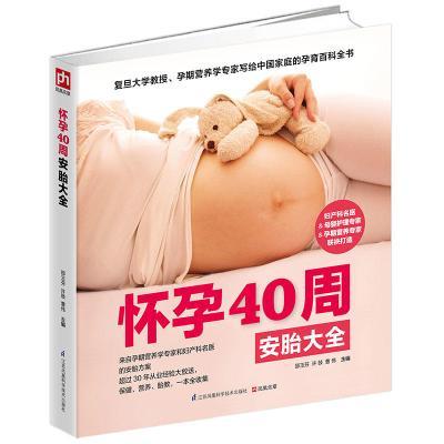 懷孕40周安胎大全