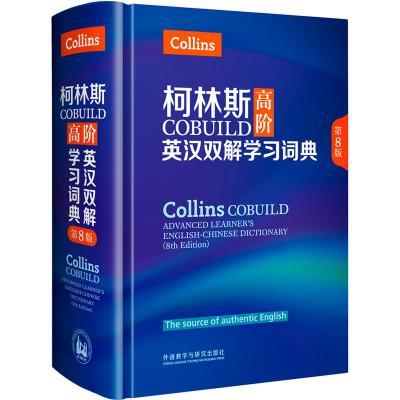 柯林斯COBUILD高階英漢雙解學習詞典(第8版)