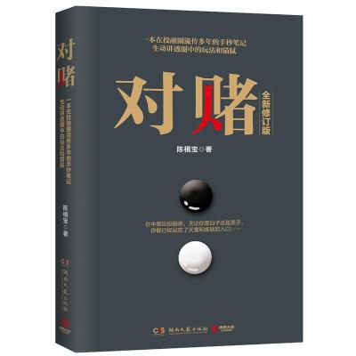 对赌(2017全新修订版)
