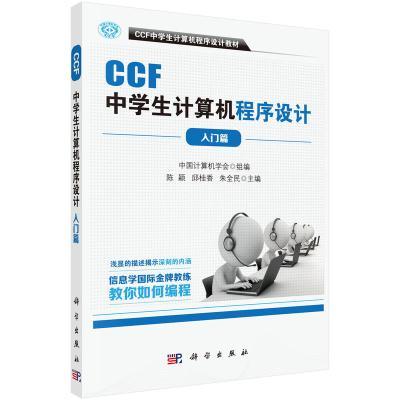 CCF中學生計算機程序設計-入門篇