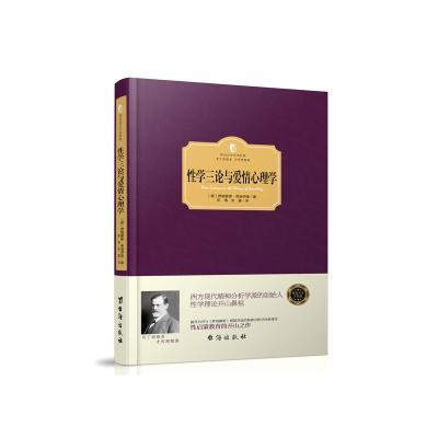 性學三論與愛情心理學(西方學術經典·精裝版)