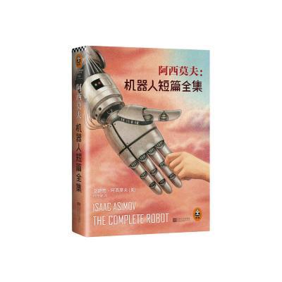 阿西莫夫:機器人短篇全集