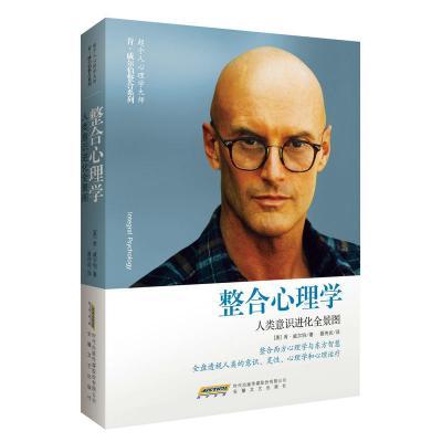 《整合心理学:人类意识进化全景图》肯?威尔伯最新力作,整合西方心理学与东方智慧,全盘透视人类的意识、灵性、心理...