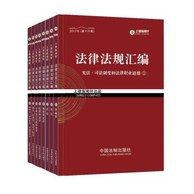 2017年司法考試指南針法律法規匯編(全8冊)指南針法條攻略