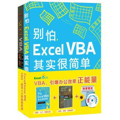 别怕,Excel VBA其实很简单 + Excel VBA实战技巧精粹(修订版)(套装全2册)(超值赠送30集...