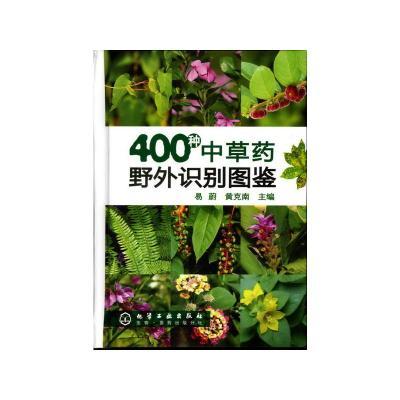 400種中草藥野外識別圖鑒