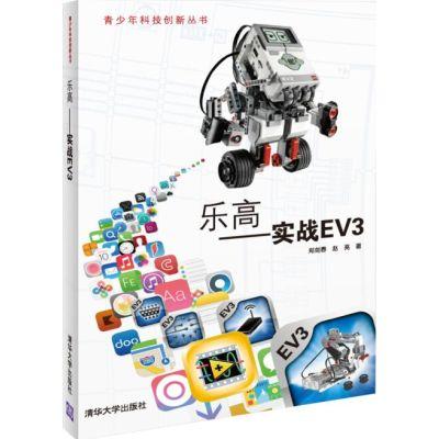 乐高——实战EV3(青少年科技创新丛书)