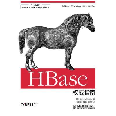 """HBase權威指南(""""十二五""""國家重點圖書出版規劃項目)"""