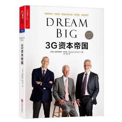 3G資本帝國(Dream Big)