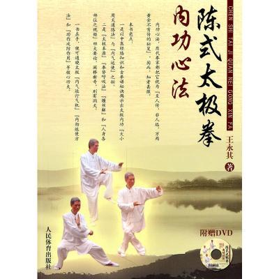 陳式太極拳內功心法(附贈DVD)