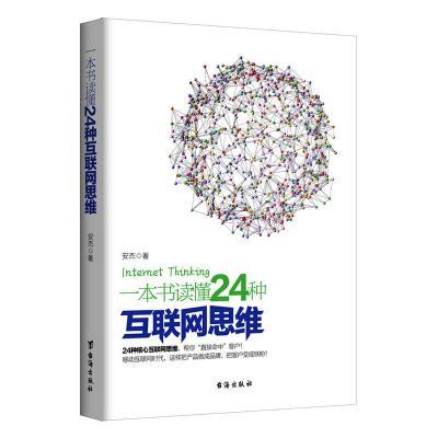 一本書讀懂24種互聯網思維