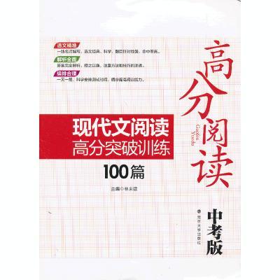 高分閱讀 現代文閱讀高分突破訓練100篇 中考版