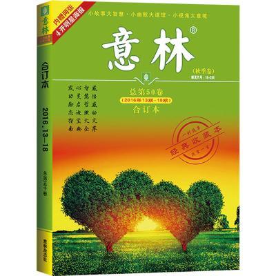 意林合订本2016年13期-18期(总第50卷)(升级版)