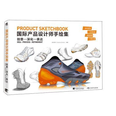 國際產品設計師手繪集:創意·深化·表達(中文版)