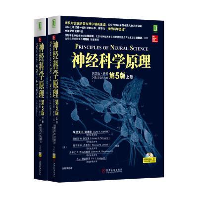 神经科学原理(英文版 原书第5版 上下册(附赠光盘))