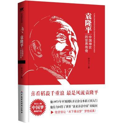 袁隆平:中國神農的世界傳奇