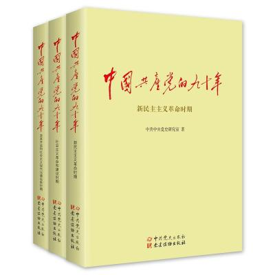 中國共產黨的九十年(上中下)團購電話010-57993149