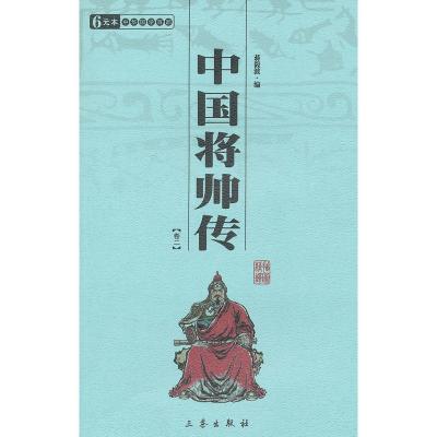 中國將帥傳(共2冊) 中華國學百部