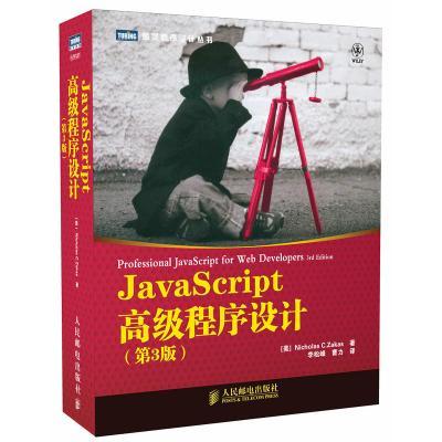 JavaScript高级程序设计(第3版)(JavaScript技术名著,html+css+javascrip...