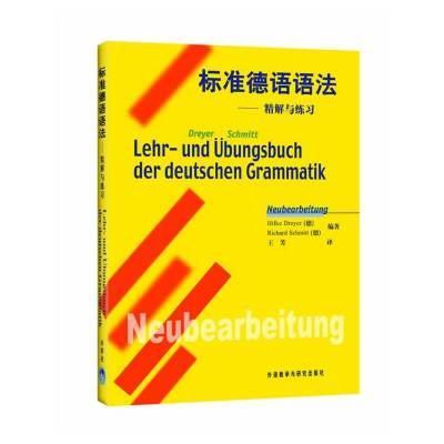 標準德語語法--精解與練習