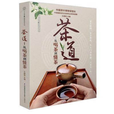 茶道:從喝茶到懂茶(漢竹)