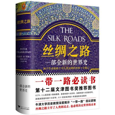 絲綢之路:一部全新的世界史(關心一帶一路,必讀絲綢之路)