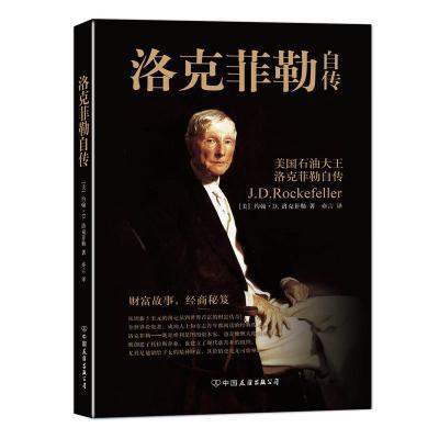 洛克菲勒自传(权威珍藏版)(从周薪5美元的簿记员到世界首富的财富传奇!全世界投资者、成功人士和有志青年都阅读的...