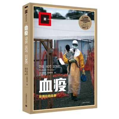 譯文紀實系列·血疫——埃博拉的故事