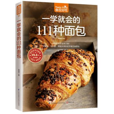 一學就會的111 種面包(烘焙新手必備的面包制作教科書!)