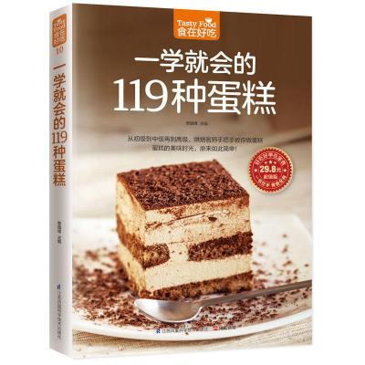 一學就會的119 種蛋糕(親手做美味蛋糕,家庭烘焙的必備手冊!)