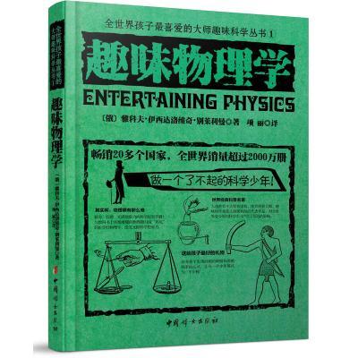趣味物理學