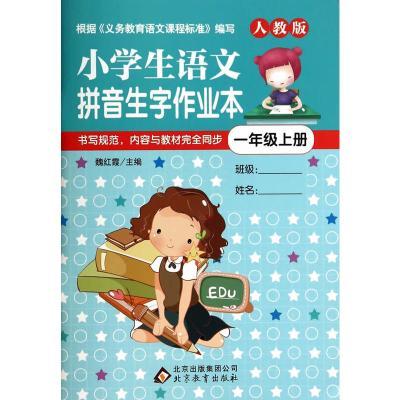 小学生语文拼音生字作业本 一年级上册