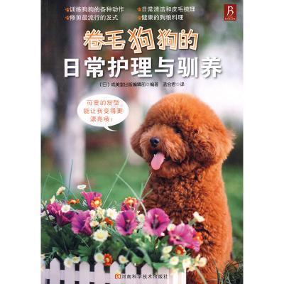 卷毛狗狗的日?;だ碛胙毖?鼓励教育&驯养技,巧毛发梳理&身体护理------让您的狗狗更得宠!)