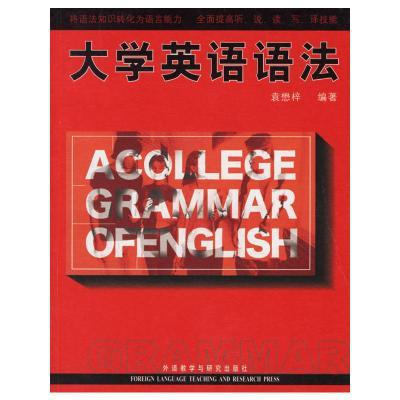 大學英語語法