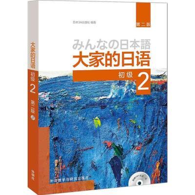 大家的日语(第二版)(初级)(2)(配MP3光盘1张)