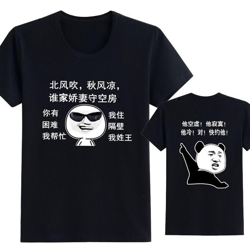 818款暴走漫画短袖t恤 男女恶搞笑金馆长表情包个性创意衣服带文字图片