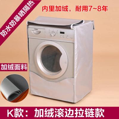 西门子海尔博世美的LG三星小天鹅滚筒洗衣机罩防水防晒防尘罩套子