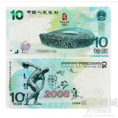 郵幣商城 2008年 北京奧運會奧運鈔 大陸版奧運鈔紀念鈔 面值10元 單張 紀念鈔 紙幣 收藏聯盟 錢幣藏品