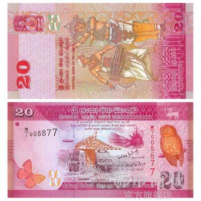 郵幣商城 外國錢幣 2010年亞洲斯里蘭卡幣 20盧比 港口單張 紙幣  外幣 收藏聯盟 錢幣藏品