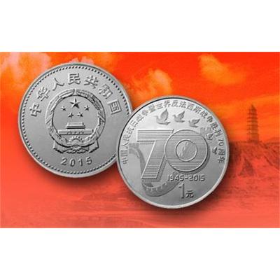 郵幣商城 2015年 中國抗戰勝利70周年流通紀念幣 抗戰幣 面值1元 單枚 硬幣 紀念幣 收藏聯盟 錢幣藏品 其他 鎳