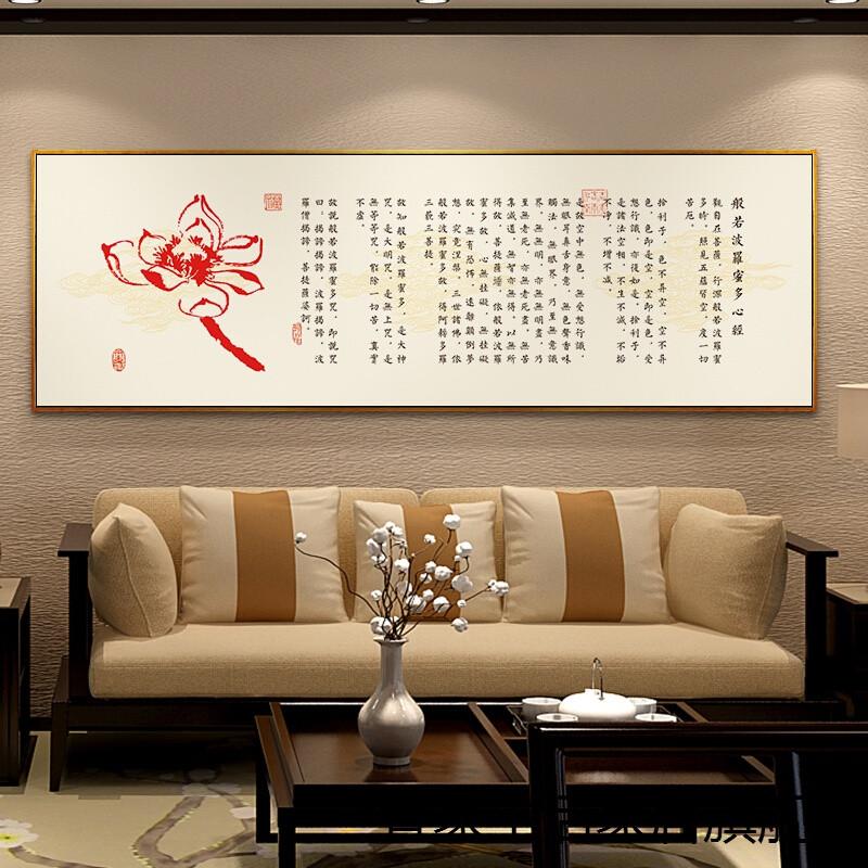 新款现代新中式客厅装饰画心经书法字画卧室床头书房办公室壁挂画墙画图片