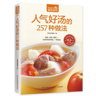 人氣好湯的257種做法 食在好吃 軟精裝全彩色銅版紙 做菜煲湯菜譜書籍