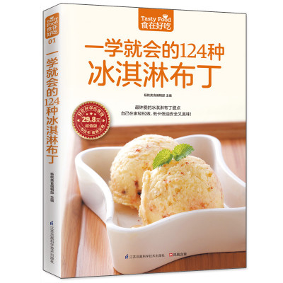 一學就會的124種冰淇淋布丁-食在好吃系列(01)正版書籍 江蘇科學技術出版社