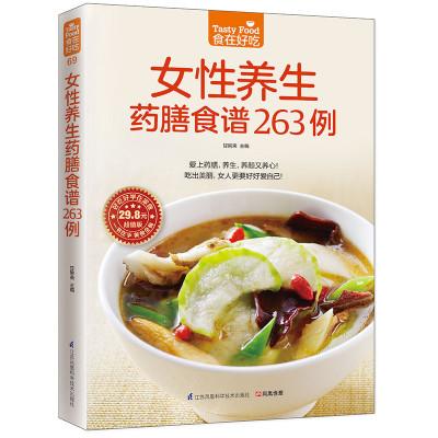 女性养生药膳食谱263例-食在好吃系列(69)正版书籍 甘智荣 江苏科学技术出版社