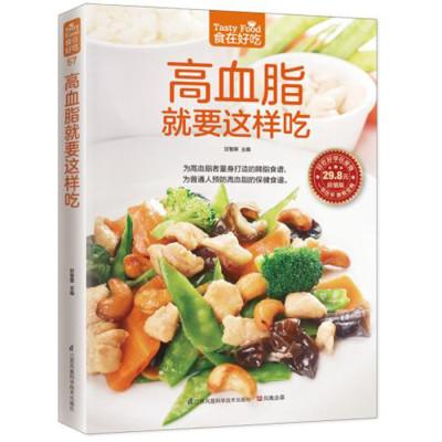 高血脂就要這樣吃-食在好吃系列(57) 正版書籍 甘智榮 江蘇科學技術出版社