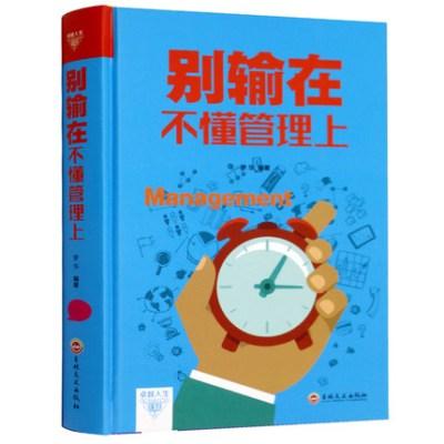 正版 別輸在不懂管理上 管理書籍說話技巧 人力資源員工培訓 企業經營管理法則 營銷團隊銷售技巧執行力 領導學