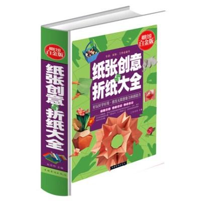 【精装彩图正版】纸张创意与折纸大全 工艺折纸书艺术教材手工书剪折纸大全集