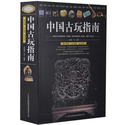 中国古玩指南/收录了古代钱币瓷器玉器和田玉青铜器印章铜元古钱图录等收藏与鉴赏图书书籍